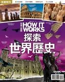 How It Works知識大圖解2019年度特刊:探索世界歷史