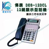 傳康 DK6-12DCL 中文顯示型數位話機 [辦公室或家用電話系統]-廣聚科技