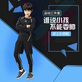 運動服 兒童運動緊身衣訓練服套裝籃球足球速幹服跑步長袖健身服三件套 都市韓衣