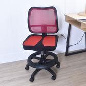 凱堡 PU坐墊兒童椅 美臀透氣背學習椅 附腳踏圈【A11178】