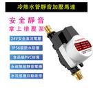 冷熱水管靜音加壓馬達DC24V直流電壓安...