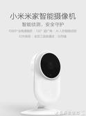 監視器米家智慧攝像機1080P無線家用監控微型紅外夜視高清攝像頭LX爾碩
