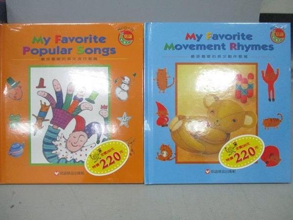 【書寶二手書T9/少年童書_FQV】My Favorite Popular Songs_My Favorite Movement Rhymes_2本合售