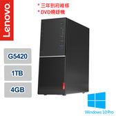【Lenovo】 V530 Tower G5420雙核Win10效能專業版商用桌機