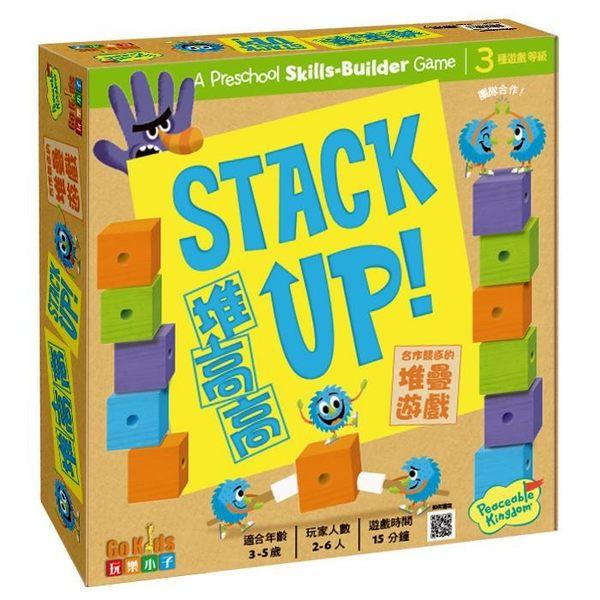 堆高高 桌上遊戲 中文版  (OS小舖)