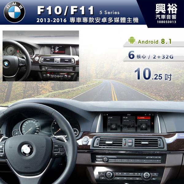 【專車專款】2013~2016年BMW F10/F11 專用10.25吋螢幕安卓多媒體主機*6核心PX6CPU