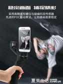 手機穩定器 手持手機穩定器拍照云臺直播拍攝防抖自拍平衡桿拍視頻錄像攝影『夏茉生活YTL』