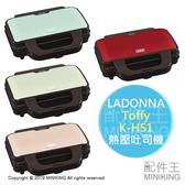 日本代購 空運 LADONNA Toffy K-HS1 三明治機 熱壓吐司機 烤吐司 烤麵包