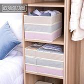 內衣收納箱 內衣收納盒布藝韓式家用多格抽屜式裝內衣內褲襪子的三合一收納盒 (一件免運)