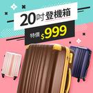 行李箱 登機箱 促銷優惠 20吋 ABS...