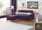 《凱耀家居》金田L型紫色布沙發(全組) 103-541-3