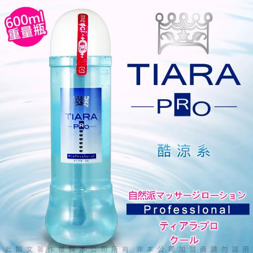 潤滑液 情趣用品 買送潤滑液*2♥日本NPG Tiara Pro自然派水溶性潤滑液600ml 酷涼系冰涼感性愛體驗