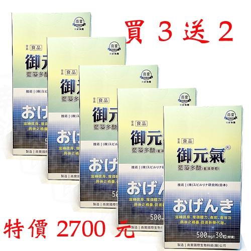 南寶生技-御元氣 -藍藻多醣(5盒)(30粒排/盒) (多醣體、全素)