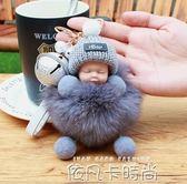 可愛睡眠娃娃鑰匙扣韓國創意汽車鑰匙鏈毛絨公仔高檔女士書包掛件 依凡卡時尚
