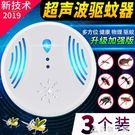 超聲波萬能驅蚊器家用室內多功能智能電子驅蟲蒼蠅老鼠滅蚊器神器 造物空間