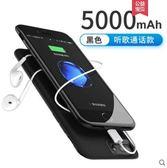 背夾式充電iphone7背夾蘋果6s充電寶7plus大容量電池X背夾式8p 生活優品