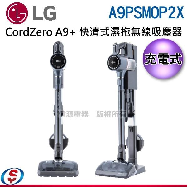 【新莊信源】充電式【LG 樂金廣角4K CordZero A9+ 快清式濕拖無線吸塵器】A9PSMOP2X