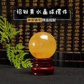 風水球 黃水晶球擺件天然黃色水晶球鎮宅辟邪客廳風水招財轉運流水【快速出貨八折鉅惠】
