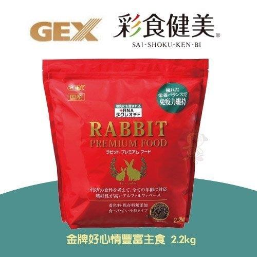 *WANG*GEX《金牌好心情豐富主食》營養成分高且嗜口性佳、低蛋白質與低卡路里 2.2kg/包