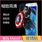 華為 MATE8 玻璃貼 鋼化膜 熒幕保護貼 MATE 8 鋼化玻璃 9H 防爆貼膜 玻璃膜 耐刮 高清 防指紋│麥麥3C