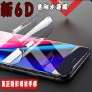 【免運】6D金剛膜 iPhone X 8...