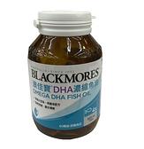 [全新公司現貨] 超低價!BLACKMORES 澳佳寶 DHA精粹濃縮深海魚油 60顆