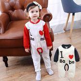 連身衣 長袖哈衣 兔裝 棉質 愛爸爸 愛媽媽系列 V領排釦設計 二色 寶貝童衣