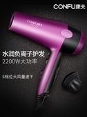 吹風機 康夫電吹風機家用負離子護髮大功率髮型師專用靜音學生電風吹風筒 伊蒂斯 220v