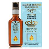 MONACO ARGAN OIL 魔娜歌 摩洛哥堅果油 極緻順髮精華(100ml)【小三美日】護髮油/摩納哥
