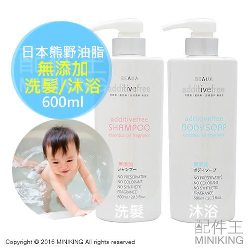 【配件王】現貨 日本製 熊野油脂 無添加洗髮 沐浴 600ml 單瓶 無防腐劑 無色素 天然植物精油