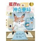 牧笛獎精品童話(19)狐狸的神奇藥局