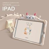 可愛卡通iPad Air3保護套矽膠軟殼10.5寸【輕派工作室】