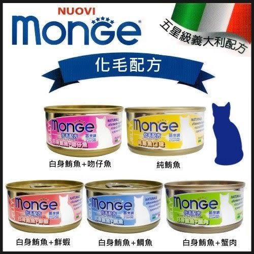 *WANG*【24罐組】Monge 化毛配方80g 貓罐 五種口味可選