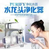 凈水器淋浴熱水器凈水器家用廚房水龍頭洗衣機除氯過濾器 QG3729『M&G大尺碼』