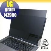 【Ezstick】LG Gram 14Z980 筆記型電腦防窺保護片 ( 防窺片 )