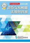 107證券交易相關法規與實務(學習指南與題庫1) 高業.投信投顧業務員資格測驗適