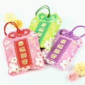 幸福婚禮小物❤幸福御守喜米❤ 婚禮小物/送客禮/創意小禮物/喝茶禮/喜米
