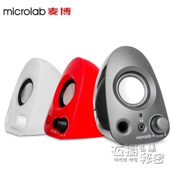 Microlab/麥博 B19迷你低音炮USB小音箱筆記本家用台式電腦音響 衣櫥の秘密