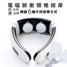 【3D智能】電磁脈衝頸椎按摩器 低頻電脈...