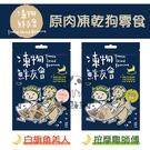 凍物鮮友會[原肉凍乾狗零食,白旗魚美人/按摩雞師傅,30g,台灣製]