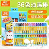 真彩油畫棒36色套裝 兒童蠟筆寶寶油棒筆