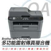 【高士資訊】BROTHER MFC-L2700DW 高速 雙面 多功能 雷射 傳真 複合機