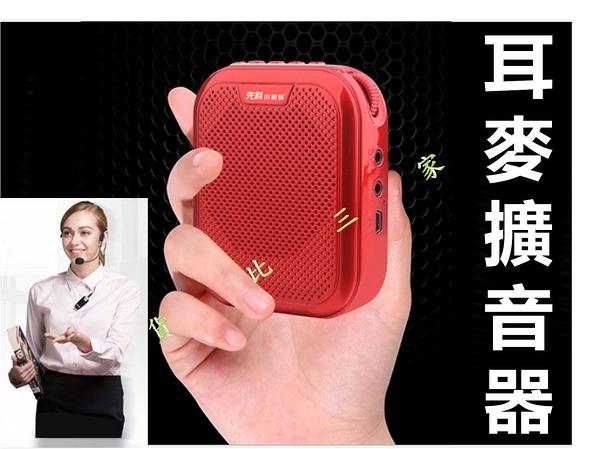 耳麥擴音器 USB充電 音響 喇叭 耳麥話筒 教師 喊話器 攤販 導遊 老師 主持人 宣傳 尾牙 活動造勢