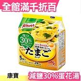 日本原裝 康寶 減鹽30% 蛋花湯 5包入 沖泡食品 宵夜 使用新鮮日本雞蛋 團購【小福部屋】