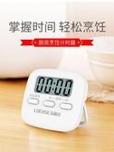 計時器廚房磁鐵烘焙商用做題番茄電子鐘碼錶高考倒定時提醒器學生 歐亞時尚