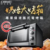 【清倉大拍賣】CHIMEI奇美 43公升專業級液脹式三溫控電烤箱 EV-43P0ST 建議
