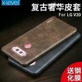 LG V20手機殼V20保護套防摔復古商務超薄皮套男女新款潮 X-level『櫻花小屋』