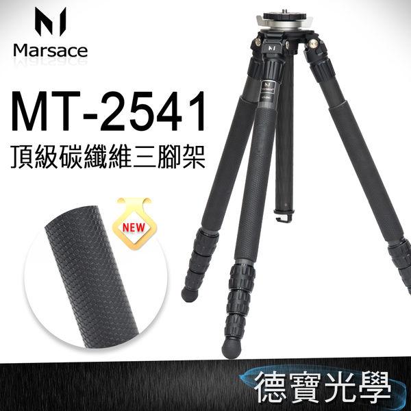 Marsace 馬小路 MT-2541 MT經典系列 2號四節反折腳架 碳纖維三腳架 旅行三腳架 送抽獎券