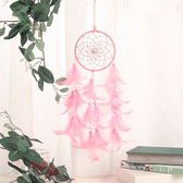 聖誕好物85折 創意家居少女心捕夢網diy掛飾生日禮物風鈴羽毛裝飾印第安補夢網