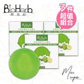 【Miss.Sugar】BioHerb 碧荷柏青檸茶樹淨荳美膚皂100g x 3顆【J000185】